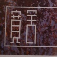 宽舍文艺餐厅