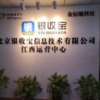 江西金佰顺信息科技有限公司