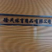 易胜博徐氏体育用品有限公司