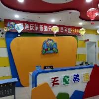 江西省天童美语教育咨询有限公司
