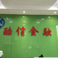 江西酷信金融服务有限公司