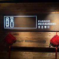 易胜博高新技术产业开发区宽舍文艺餐厅