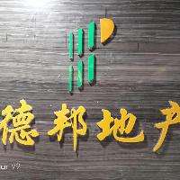 江西省德邦房地产营销策划有限公司