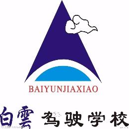 易胜博市白云机动车驾驶员培训中心有限公司