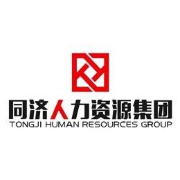 江西省同济人力资源有限公司