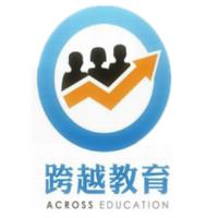 江西跨越教育咨询有限公司