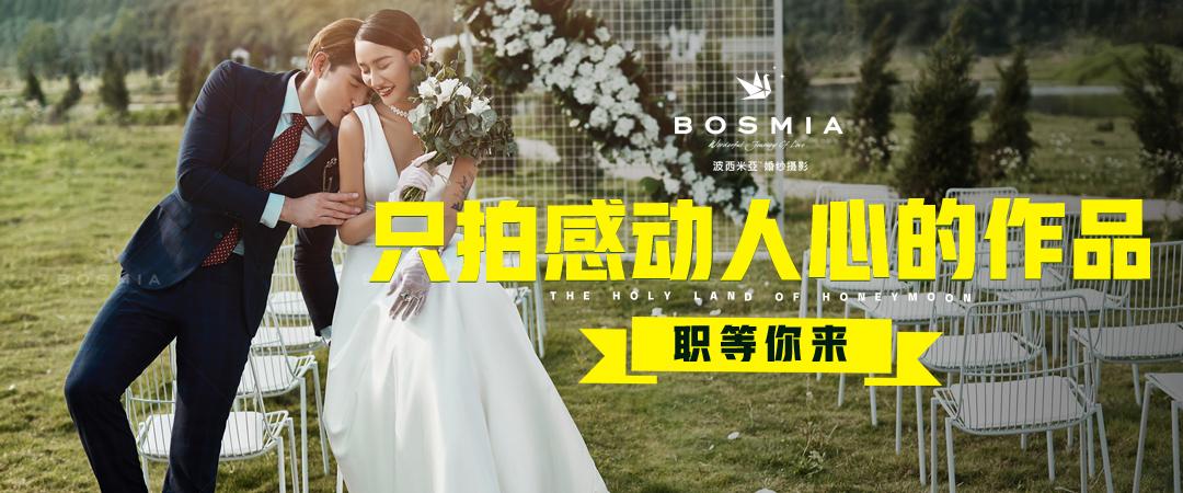 波西米亚婚纱摄影